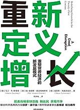 """重新定义增长(重塑世界经济的新发展模式,麦肯锡前总裁鲍达民作序,""""垃圾分类""""时代的新经济、新商业模式)"""