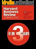王者3法则(《哈佛商业评论》增刊)