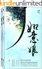 如意娘(晋江大神作家茂林修竹皇家深爱系列。她是李代桃僵的皇家养女,周旋于天子与重臣之间,乱世之中力挽狂澜。)