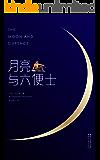 月亮与六便士(2018全新未删节畅销译本·作家榜插图珍藏版)(作家榜经典文库)