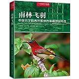雨林飞羽:中国科学院西双版纳热带植物园鸟类