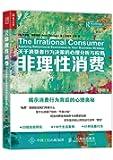 非理性消费:关于消费者行为决策的心理分析与应用
