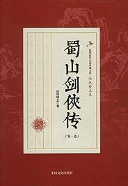蜀山剑侠传(第一卷) (民国武侠小说典藏文库·蜀山剑侠传)