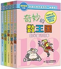 中国科普名家名作数学故事专辑(典藏版)(套装共5册)