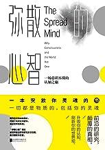 弥散的心智(这是一本讲透意识本质的书,帮你打破二元对立的逻辑,抵达世界的真相,安放你的灵魂,首次授权中文版)
