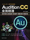 Audition CC全面精通:录音剪辑+消音变调+配音制作+唱歌后期+案例实战