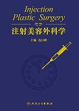注射美容外科学(实操宝典,从理论到现实)