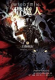 猎魔人卷一:白狼崛起【媲美《冰与火之歌》的波兰国宝级奇幻文学!】