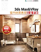 3ds Max&VRay室内材质表现白金手册