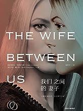 我们之间的妻子(婚姻中的PUA,究竟会带来多可怕的伤害,GOODREADS2018年度悬疑小说十佳!在小说中有淋漓尽致的展现,读后不免使人心惊,也是一种警示!)