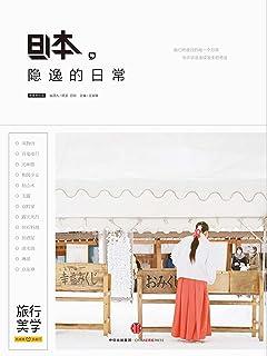 日本,隐逸的日常【TFBOYS-王俊凯 推荐 】
