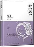留白(渡边淳一二十世纪七十年代末期一部随笔集,揭示了爱的艰难与多变、爱的多样化及复杂性,是一部解读两性关系的重要读物。)