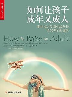 如何让孩子成年又成人 (湛庐文化科学教养书系)