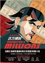 布鲁斯特的百万横财 (沈腾主演爆笑喜剧《西虹市首富》原著小说。一夜暴富、再接再富,笑到抽筋、嗨翻全场!)