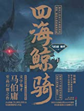 四海鯨騎.上(文字鬼才馬伯庸全新長篇,打造獨樹一幟的中國風航海探險小說。)