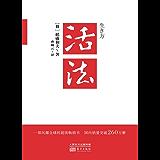 活法(稻盛和夫代表作,畅销10年销量近300万册,已成为万千企业家首选的心灵读本!)