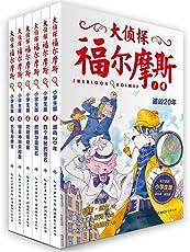 大侦探福尔摩斯(第1辑)(小学生版)(套装共6册)