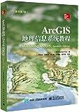 ArcGIS地理信息系统教程(原书第7版)
