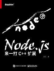 Node.js:来一打C++扩展