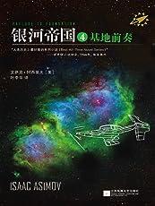 银河帝国4:基地前奏(被马斯克用火箭送上太空的神作,讲述人类未来两万年的历史。人类想象力的极限!) (读客全球顶级畅销小说文库 14)
