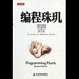 编程珠玑(第2版•修订版)(异步图书)