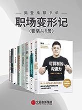 樊登推荐书单·职场变形记(套装共8册)(互联网时代,每一位知识工作者,都是管理者)