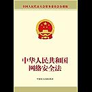 中华人民共和国网络安全法