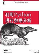 利用Python進行數據分析 (O'Reilly精品圖書系列)