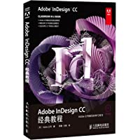 Adobe公司经典教程:Adobe InDesign CC经典教程(附光盘)