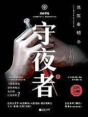 守夜者2:黑暗潜能(法医秦明全新系列)
