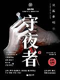 守夜者2:黑暗潛能(法醫秦明全新系列)