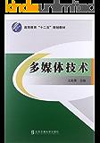 多媒体技术垹�`:)^X�_多媒体技术基础及应用 kindle电子书