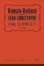 约翰·克利斯朵夫(1915年诺贝尔文学奖作品,全三册。罗曼·罗兰代表小说,傅雷经典译作)(果麦经典)