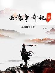 云海争奇记(上卷)