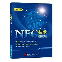 NFC技术基础篇