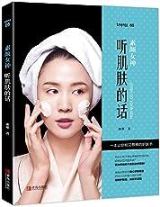 素颜女神:听肌肤的话——来自实验室的良心护肤书,百万粉丝都在学习的理性护肤法!