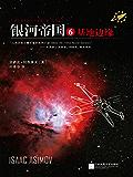 银河帝国6:基地边缘 (读客全球顶级畅销小说文库 16)