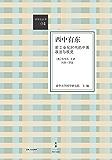 讲学社丛书:西中有东【列文森奖得主,国际知名汉学家、艺术史家包华石,首部中文专著;以视觉艺术追溯政治思想,反思启蒙运动以来西方对中国的误读】