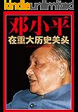 鄧小平在重大歷史關頭:紀念鄧小平南方談話20周年