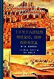 十五至十八世纪的物质文明、经济和资本主义(第三卷):世界的时间