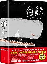 作家榜经典:白鲸(所有你失去的,都会以另一种方式归来!乔布斯、马尔克斯、鲍勃·迪伦、村上春树的共同爱好就是读《白鲸》) (大星作家榜经典文库)