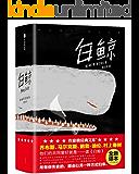 作家榜经典:白鲸(所有你失去的,都会以另一种方式归来!乔布斯、马尔克斯、鲍勃·迪伦、村上春树的共同爱好就是读《白鲸》) (大星文化出品)