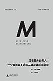 活着回来的男人:一个普通日本兵的二战及战后生命史 (理想国译丛 18)