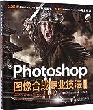 Photoshop图像合成专业技法(修订版)