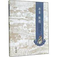 中华人生智慧经典:冰鉴 挺经