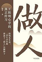 """做人:王阳明心学的真正传习(一本日常生活困惑的答案书,切实可行的""""做人""""指导手册。工作、婚姻、交际、养育……所有困扰你的问题在""""做人""""这颗种子里)"""