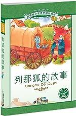 新课标小学语文阅读丛书•第2辑:列那狐的故事(彩绘注音版)