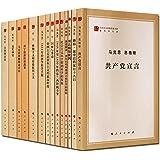 马列主义经典作家文库(共15册)马克思恩格斯列宁经典著作 人民出版社