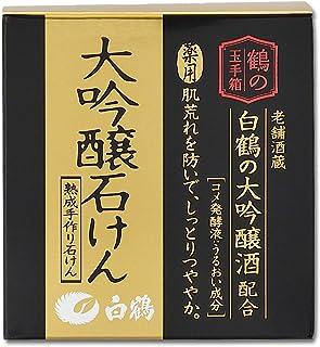 白鹤鹤玉手箱 * 大吟玉石皂 100g (*部外用品)
