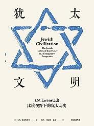 犹太文明(从文明承担者视角,重构犹太历史的经典文本。)
